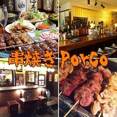 串焼き Porco ポルコの写真
