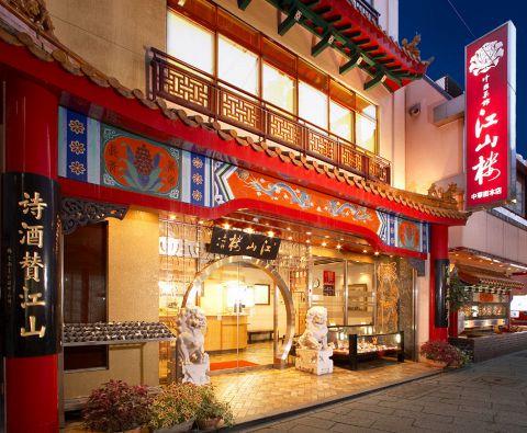 長崎の中華といえば江山楼