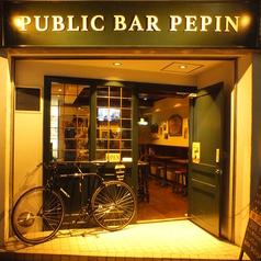 PUBLIC BAR PEPIN パブリック バー ペピンの写真