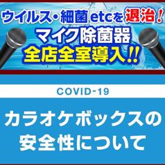 カラオケ JOYJOY 高槻センター街店の雰囲気1