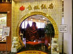 赤坂飯店 大津の写真