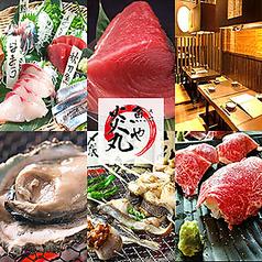 炎丸 魚や 亀戸店の写真
