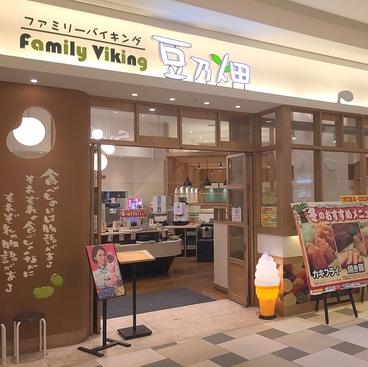 豆乃畑 船橋店の雰囲気1