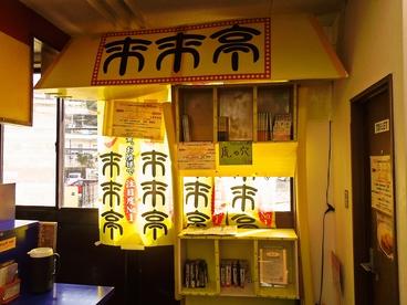 来来亭 川西店の雰囲気1