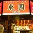 東園 立川店のロゴ