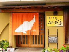 旬彩料理 小城 こしろの雰囲気1