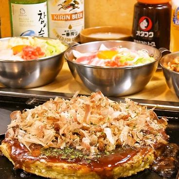 ゴールド館 お好み焼き もんじゃのおすすめ料理1