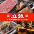 焼肉五苑 新小岩店のロゴ