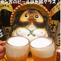 ポン吉のビールはいつでも冷えてます!
