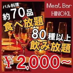 HINOKI ヒノキ 高田馬場駅前店のおすすめ料理1