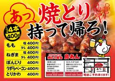 美酒佳肴 杏屋 新都心店のおすすめ料理1