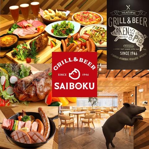 GRILL&BEER SAIBOKU グリルアンドビア サイボク