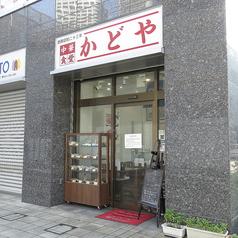 中華食堂 かどやの雰囲気1