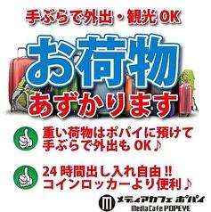 メディアカフェ ポパイ 大須301店の写真