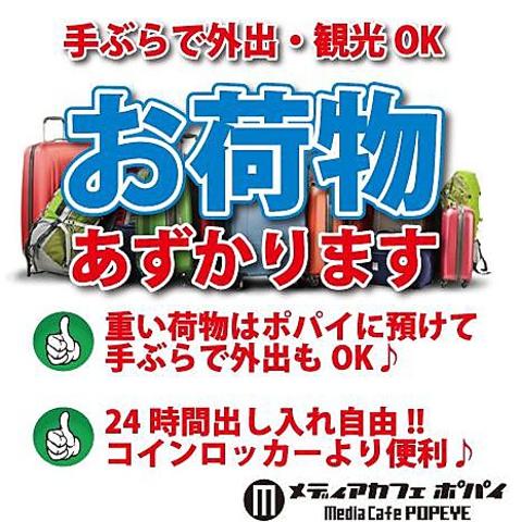 メデイアカフェポパイ 大須301店