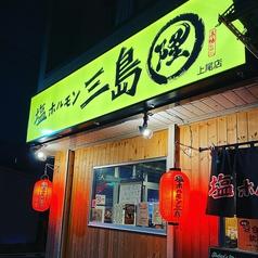 塩ホルモン三島まるたか 上尾店の写真