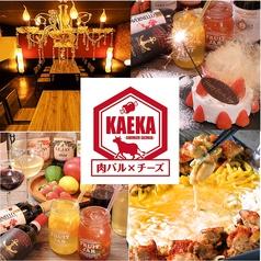 肉バル×チーズ KAEKA 清水駅前店の写真