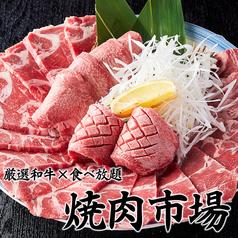 和牛焼肉と本場韓国料理 焼肉市場の写真