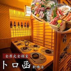 居酒屋 トロ函 新橋店の写真