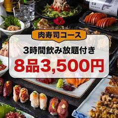 銀邸とり馬 赤坂見附店のコース写真