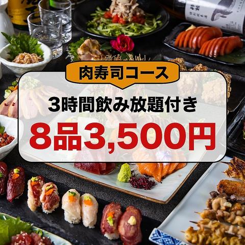 『肉寿司コース』厳選肉寿司と馬刺し堪能!3時間飲み放題付き【8品4000円→3500円】