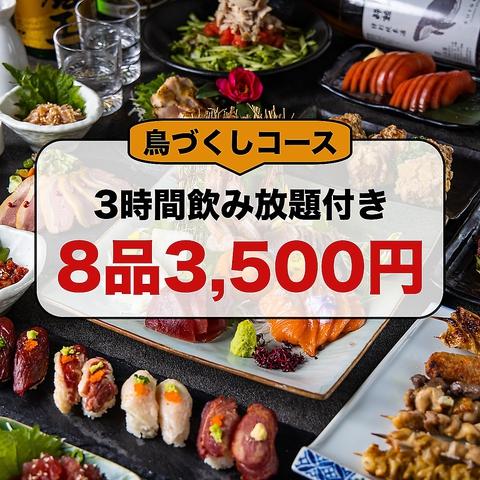 『鳥づくしコース』前菜から〆まで圧巻の鳥ざんまい!3時間飲み放題付き【8品4000円→3500円】