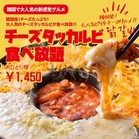 不動の人気No,1!『チーズタッカルビ食べ放題』1450円