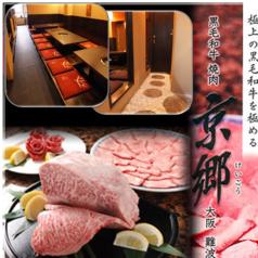 黒毛和牛焼肉 京郷の写真