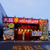 大阪串カツ・お好み焼 まっちゃんの雰囲気3