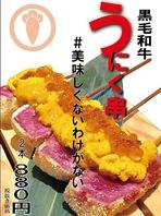 【SNS映え】【うにく串】♯美味しくないわけがない!