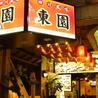 東園 立川店のおすすめポイント3