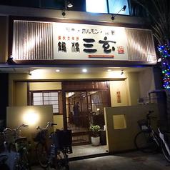 鶴橋三玄の写真