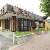 魚屋路 立川幸町店の雰囲気3