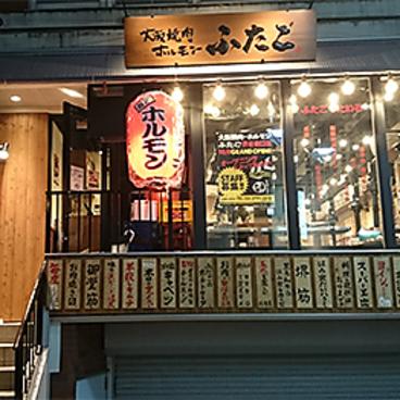 大阪焼肉・ホルモン ふたご 渋谷南口店の雰囲気1