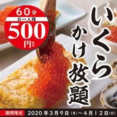 北海道 キタ酒場 千葉店の写真