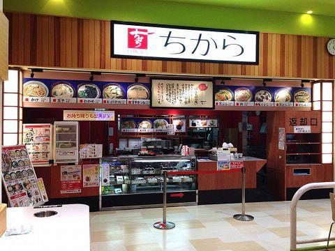 ちから ゆめタウンみゆき店(広島...