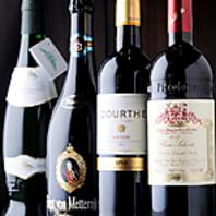 《豊富なワイン》
