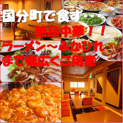 国分町で食す…絶品中華♪ボリューム満点の中華料理をリーズナブルに食べるならココ♪