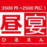 えこひいき 千葉駅前店のおすすめ料理3