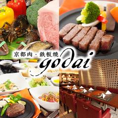 godai 鉄板料理の写真