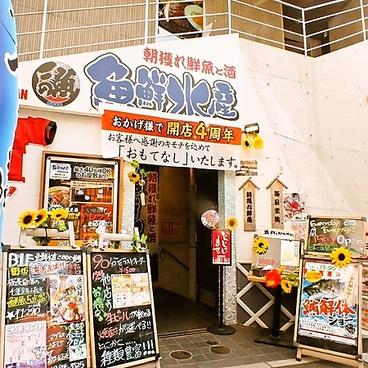 魚鮮水産 さかなや道場 浦和西口店の雰囲気1