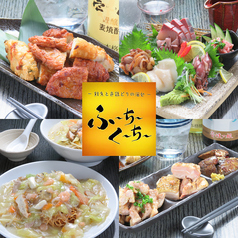 鮮魚と色鶏どりの酒処 ふ~ち~く~ち~ 東長崎の写真