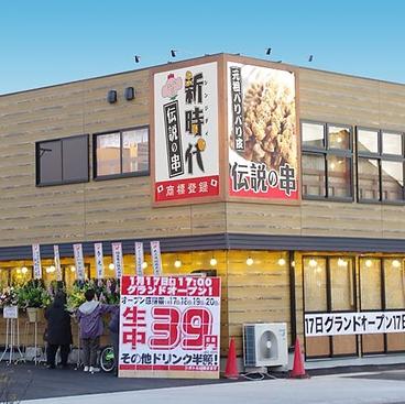 伝説の串 新時代 大府店の雰囲気1