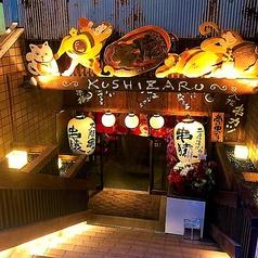 くし家 串猿 新宿御苑店の雰囲気1