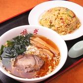 中華レストラン 胡弓 南千住店のおすすめ料理3