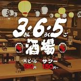 365酒場 渋谷センター街店の写真