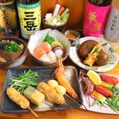 串揚げ 串焼き 串雄のおすすめ料理2