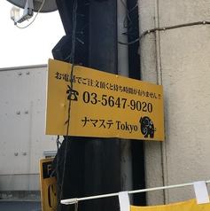 ナマステ Tokyo トーキョーの外観2