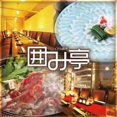 カジュアル割烹 囲み亭 新宿店の写真