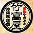竹富屋 築地店のロゴ